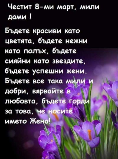 """Честит Осми март, мила мамо! Поздрав от децата от група """"Снежанка"""" - Изображение 2"""